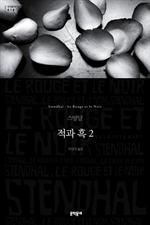 도서 이미지 - 적과 흑 2 - 세계문학전집 018