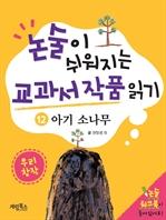 도서 이미지 - 논술이 쉬워지는 교과서 작품 읽기 20 - 아기 소나무