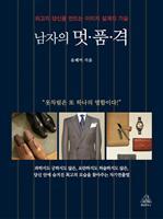 도서 이미지 - 남자의 멋ㆍ품ㆍ격