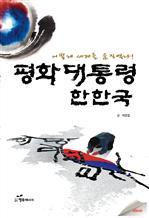 도서 이미지 - 평화 대통령 한한국