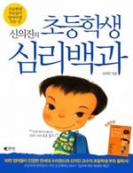 도서 이미지 - 신의진의 초등학생 심리백과