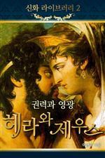 도서 이미지 - 권력과 영광, 헤라와 제우스