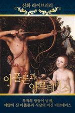 도서 이미지 - 사랑의 의미, 아폴론과 아르테미스