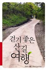 도서 이미지 - 걷기 좋은 산길 여행