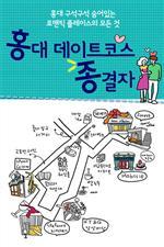 도서 이미지 - 홍대 데이트코스 종결자