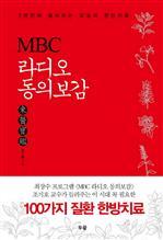 도서 이미지 - MBC 라디오 동의보감