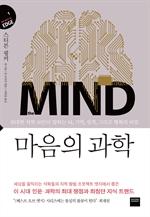도서 이미지 - 〈지식의 엣지 01〉 마음의 과학