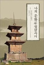 도서 이미지 - 나의 문화유산답사기 1 [체험판]