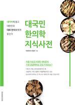 도서 이미지 - 대국민 한의학 지식사전