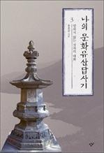 도서 이미지 - 나의 문화유산답사기 3 [체험판]