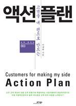 도서 이미지 - 〈손에 잡히는 SUCCESS 시리즈 03〉 고객을 내 편으로 만드는 액션 플랜