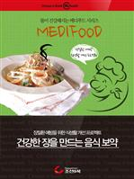 도서 이미지 - 메디푸드 - 건강한 장을 만드는 음식 보약