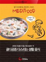 도서 이미지 - 메디푸드 - 골다공증 다스리는 생활 음식