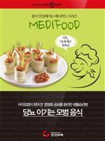 도서 이미지 - 메디푸드 - 당뇨 이기는 모범 음식