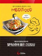 도서 이미지 - 메디푸드 - 혈액순환에 좋은 건강밥상