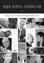 도서 이미지 - 세상을 움직이는 리더와의 소통
