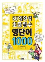 50일완성 초등필수 영단어 1000