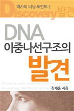 도서 이미지 - DNA 이중나선구조의 발견