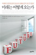 도서 이미지 - 미래는 어떻게 오는가