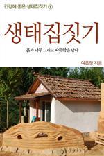 도서 이미지 - 〈건강에 좋은 생태집짓기 01〉 생태집짓기