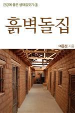 도서 이미지 - 〈건강에 좋은 생태집짓기 03〉 흙벽돌집