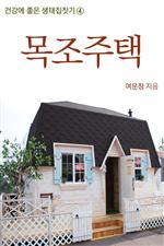 도서 이미지 - 〈건강에 좋은 생태집짓기 04〉 목조주택