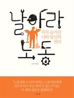 도서 이미지 - 날아라 노동: 꼭꼭 숨겨진 나와 당신의 권리