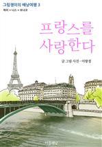 도서 이미지 - 프랑스를 사랑한다 - 그림쟁이의 배낭여행 3. 파리ㆍ니스ㆍ모나코 (체험판)