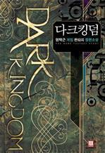 도서 이미지 - [합본] 다크킹덤 (전5권/완결)