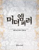 도서 이미지 - [합본] 머더엠퍼러 (전9권/완결)