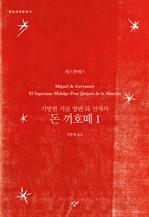 도서 이미지 - 창비세계문학 3 - 돈 끼호떼 1