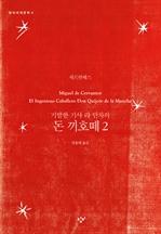 도서 이미지 - 창비세계문학 4 - 돈 끼호떼 2