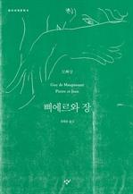 도서 이미지 - 창비세계문학 9 - 삐에르와 장