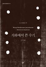 도서 이미지 - 창비세계문학 10 - 지하에서 쓴 수기