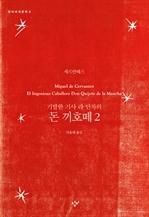 도서 이미지 - 창비세계문학 4 - 돈 끼호떼 2 [체험판]