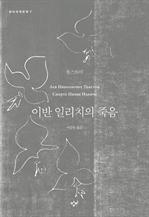 도서 이미지 - 창비세계문학 7 - 이반 일리치의 죽음 [체험판]