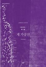 도서 이미지 - 창비세계문학 8 - 게 가공선 [체험판]