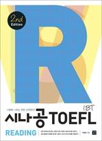 도서 이미지 - 시나공 iBT TOEFL READING 2nd Edition