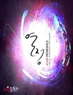 도서 이미지 - [합본] 열정 (전2권/완결)