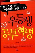 도서 이미지 - 우등생 공부혁명