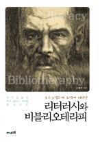 도서 이미지 - 도스또옙스끼 소설에 나타난 리터러시와 비블리오테라피