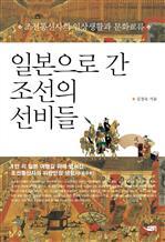 도서 이미지 - 일본으로 간 조선의 선비들