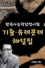도서 이미지 - 고종훈 한국사 - 한국사능력검정시험 기출ㆍ유제문제 해설집