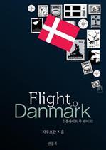 도서 이미지 - 플라이트 투 덴마크 (Flight to Danmark)