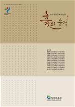 도서 이미지 - 흙의 숨결, 한국 현대도예 특별 展