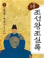 도서 이미지 - 1분 조선왕조실록 3 - 문종~예종