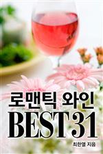 도서 이미지 - 로맨틱 와인 BEST 31