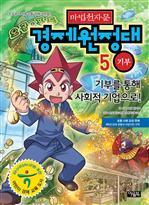도서 이미지 - 마법천자문 경제 원정대
