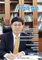 도서 이미지 - 기업과 법무 Volume. 4