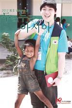 도서 이미지 - 두근두근 아시아 Volume. 2 - 2012 봄호